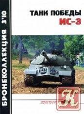 Журнал Бронеколлекция №3 2010. Танк победы ИС-3