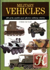 Книга Military Vehicles: 300 of the Worlds Most Effective Military Vehicles