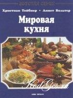 Книга Мировая кухня