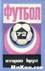 Журнал Футбол 1972. Второй круг