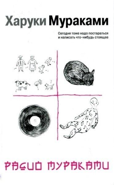 Книга Харуки Мураками Радио Мураками
