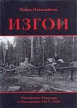 Книга Изгои. Российские беженцы в Финляндии (1917-1939)