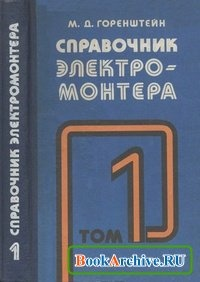 Книга Справочник электромонтера. Том 1.