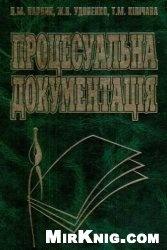 Книга Процесуальна документація: Навч. посібник