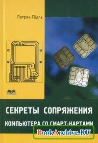 Книга Секреты сопряжения компьютера со смарт-картами.