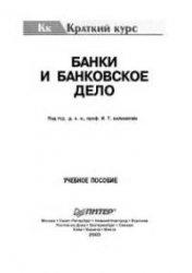 Книга Банки и банковское дело. Краткий курс