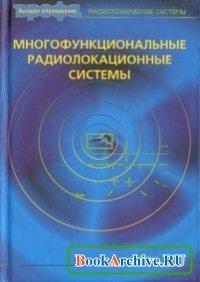 Книга Многофункциональные радиолокационные системы.