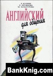 Книга Английский для общения