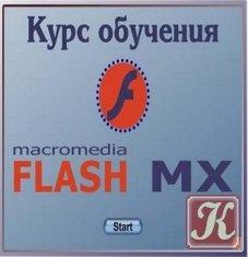 Книга Macromedia Flash MX Professional. Обучающий