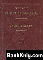 Книга Эмблемата. Книга символов