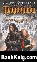 Книга Прикосновение тьмы