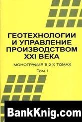Книга Геотехнології та управління виробництвом ХХI сторіччя. Том 1