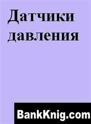 Книга Датчики давления