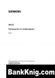 Книга WinCC. Руководство по конфигурации. 3 тома - Siemens AG