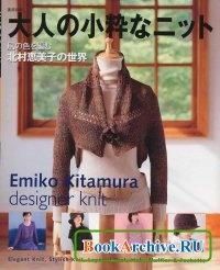 Книга Designer Knit.