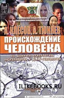 Клесов А., Тюняев А. - Происхождение человека по данным археологии, антропологии и ДНК-генеалогии