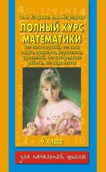 Книга Математика, 4 класс, Полный курс, Все типы заданий, все виды задач, тестов, Узорова О.В., Нефедова Е.А., 2009