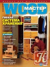Журнал Книга Wood Мастер № 3 май-июнь 2015