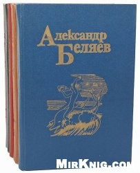 Александр Беляев. Собрание сочинений в пяти томах