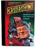 Книга Андрей Кивинов - Двойной угар или охота на павиана (аудиокнига)