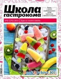Журнал Школа гастронома № 8 2015