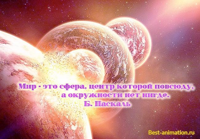 Цитаты великих людей - Сила природы, Красота природы – Мир - это сфера, центр которой повсюду...