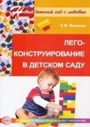 Книга Лего-конструирование в детском саду
