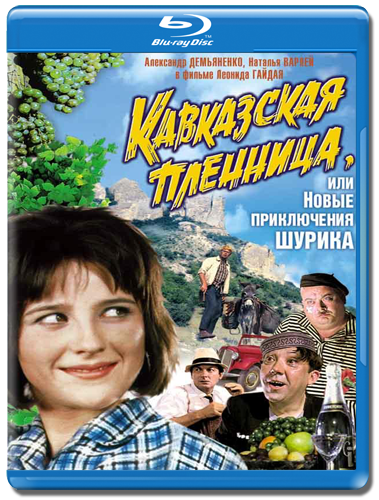 ���������� ��������, ��� ����� ����������� ������ (1967BDRip 1080p)
