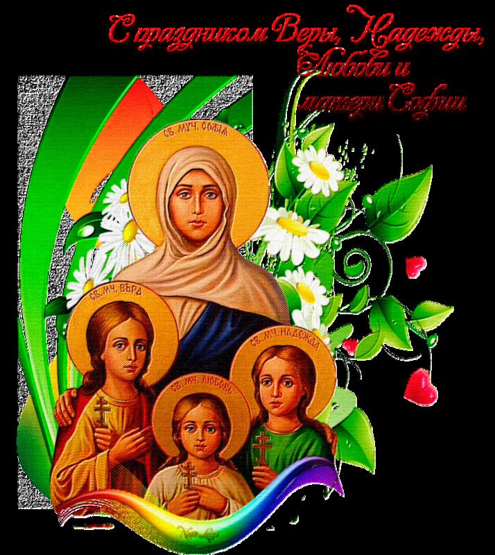 Открытка с днем ангела веры надежды любови и матери их софии
