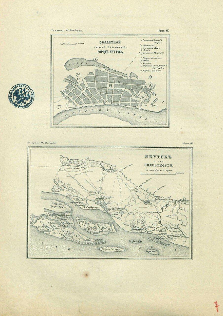 07. План Якутска и окрестностей