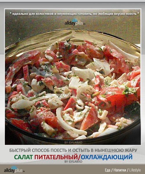 """""""Салатег"""". Рецепт стремительного вкусного и быстрого насыщения в жару."""