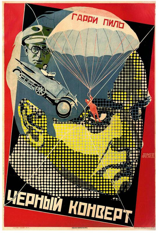 Плакаты -Grigory Borisov (1899-1942) & Nikolai Prusakov (1900-1952). THE BLACK ENVELOPE .   литография.1927 .jpg