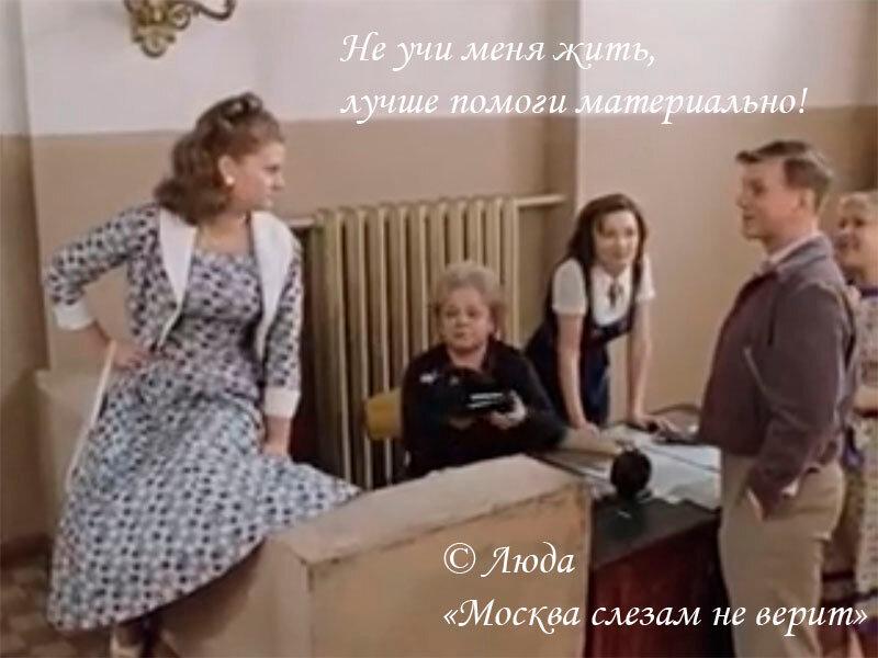 Москва слезам не верит.jpg