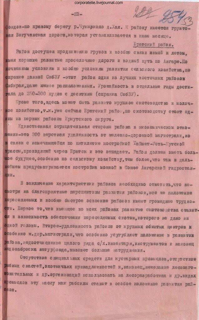 Р-47, оп.5, д.103, 053.jpg