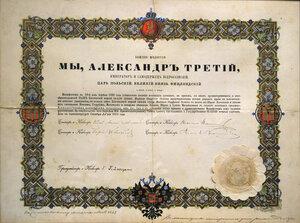 Диплом о присвоении звания Почетный гражданин
