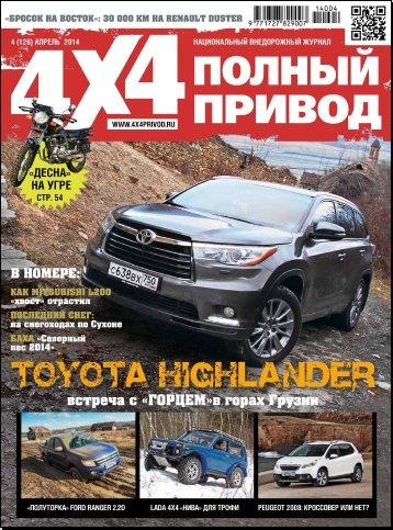 Книга Журнал: Полный привод 4x4 №4 (126) (апрель 2014)