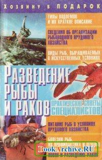 Книга Разведение рыбы и раков: Практические советы специалистов.