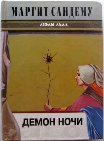 Книга Маргит Сандему Демон ночи