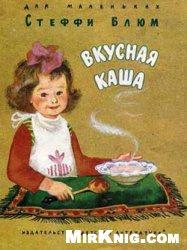 Книга Вкусная каша