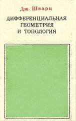 Книга Дифференциальная геометрия и топология