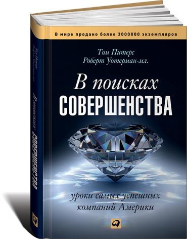 Книга Томас Дж. Питерс - В поисках совершенства. Уроки самых успешных компаний Америки