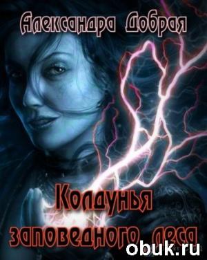 Книга Александра Добрая - Колдунья Заповедного Леса (Аудиокнига)