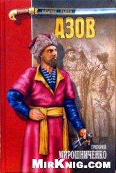 Аудиокнига Азов (аудиокнига)