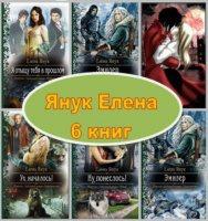 Книга Янук Елена (6 книг) fb2, rtf, txt. 11,16Мб