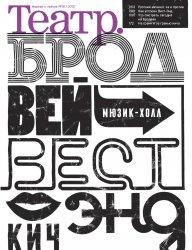 Журнал Театр №15 2013