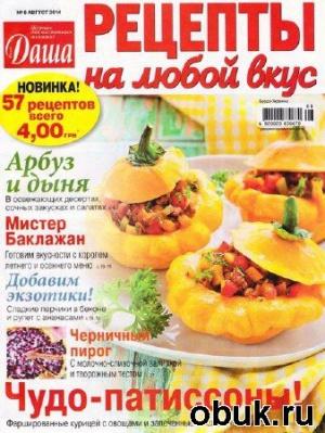 Даша. Рецепты на любой вкус №8 (август 2014)