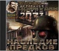 Аудиокнига Сурен Цормудян - Наследие Предков (Аудиокнига)