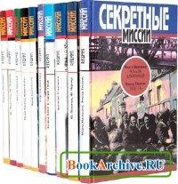 Книга Секретные миссии (34 книги)