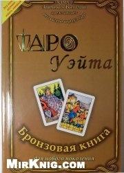Книга Таро Уэйта. Бронзовая книга для нового поколения