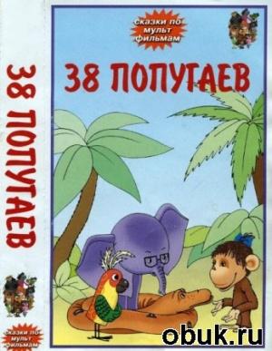 Журнал 38 попугаев и другие сказки по любимым мультфильмам (аудиокнига)